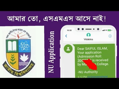 National University Application Received Sms Problem Solve Tutorial In Bangla |Dabble Plus|