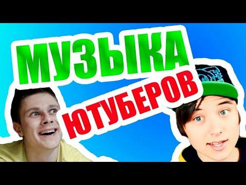 Музыка фроста из видео