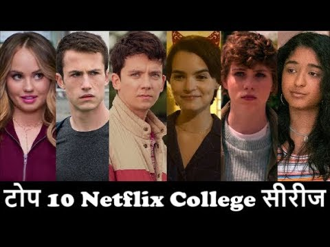 Top 10 College Netflix Series In Hindi Dubbed | Web | Show | Shows | TV | School | High