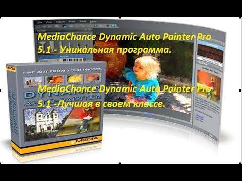 Mediachance dynamic auto painter pro 5. 0. 3 (x86/x64) incl license key.