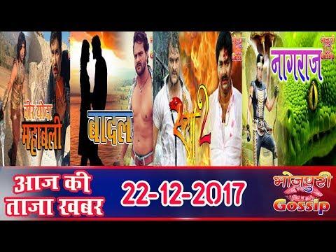 Aaj Ki Taza Khabar - 22 December 2017 - Bhojpuri News   Nirahua, Pawan Singh, Khesari Lal Yadav