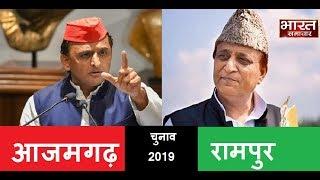 Lucknow : Azamgarh से चुनाव लड़ेंगे सपा सुप्रीमो Akhilesh Yadav | Election 2019