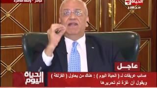 بالفيديو..صائب عريقات: 'نحن أرض محتلة ولن يساعدنا أحد إلا أنفسنا'