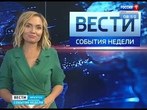 Выпуск «Вести-Иркутск. События недели» 11.08.2019 (08:40)