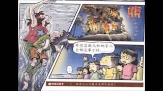 Komik Bersuara GeMeiLia dalam BM-Air Mata Biru
