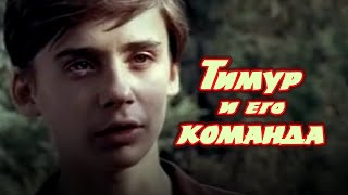 Тимур и его команда (1976) приключения