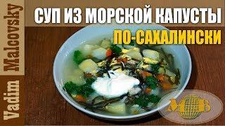 Рецепт суп из морской капусты по-сахалински. Мальковский Вадим