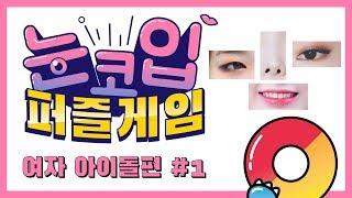 눈코입퍼즐게임 여자아이돌#1