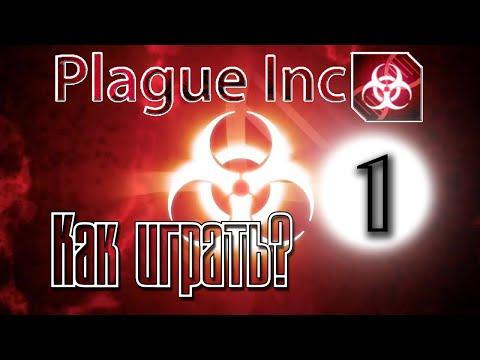 Прохождение на русском Plague Inc: Evolved #9 [Зомби-вирус Крипер]