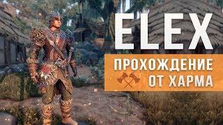 ELEX ПРОХОЖДЕНИЕ - #1 ЛУЧШАЯ ИГРА ОТ ПИРАНИЙ