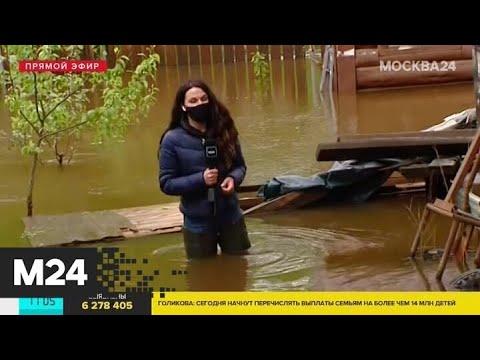 Подмосковье переживает сильнейшее наводнение - Москва 24
