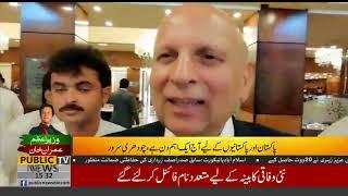 PM Imran Khan will transform Pakistan into Quaid-e-Azam's Pakistan | Public News