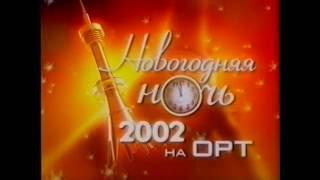 Звёздная ночь на ОРТ (2002) Новогодний концерт