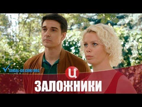 Сериал Заложники (2019) 1-2 серии мелодрама на канале ТВЦ - анонс