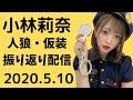 小林莉奈『人狼・仮装 振り返り配信』【NMB48 チームN】RINA KOBAYASHI 2020年05月10…