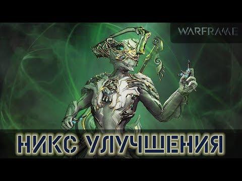 Warframe: Никс Танк+Дебаффер Билд thumbnail
