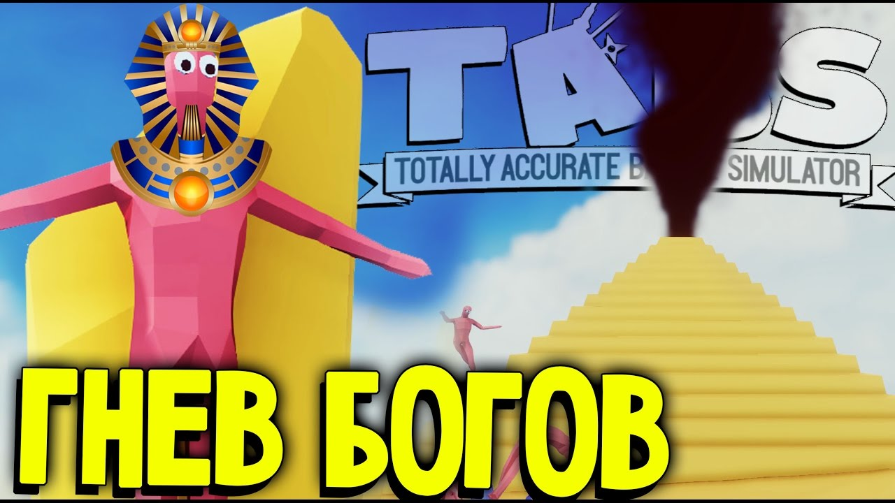 Totally Accurate Battle Simulator - ПРОКЛЯТИЕ ФАРАОНА (обновление ТАБС TABS) #30