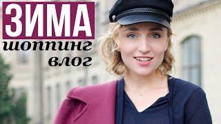 ШОППИНГ ВЛОГ ♥ ВЕРХНЯЯ ОДЕЖДЫ ИЗ ZARA, MANGO, TOP SHOP ♥ Olga Drozdova