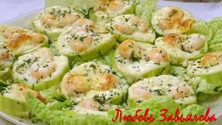 Закуска Вау -кабачок-просточок и креветка-кокетка)))/Appetizer Wow - with zucchini and shrimp
