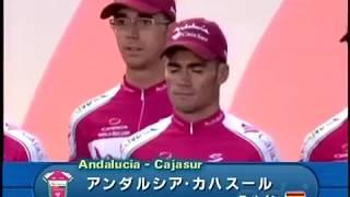 2009ブエルタ・ア・エスパーニャ第1ステージ前