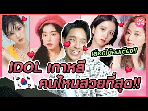 ไอดอลหญิงเกาหลีคนไหนสวยที่สุด?! ยืนหนึ่งในใจเค! &39;Korean IDOL&39; World Cup! | KAYAVINE