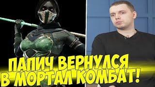 ПАПИЧ ВЕРНУЛСЯ В МК! ФАТАЛИТИТ ХЕЙТЕРА! [Mortal Kombat 11]