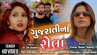 Gujarati Na Rolla (Sotta) Teaser Sonam Parmar Mamta Soni Samarth Janal Zala