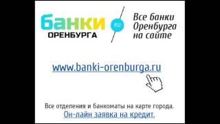 видео Ипотечная программа «Военная ипотека» от банка «Россельхозбанк» в Москве