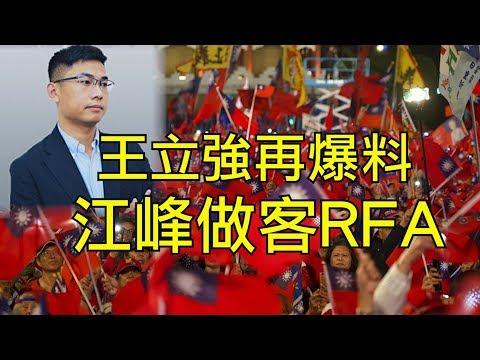 江峰:王立強再爆料;台灣大選鹿死誰手?江峰做客自由亞洲電台