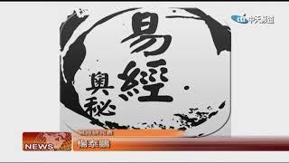2018.03.06中天北美新聞-2 楊泰鵬教授與您分享易經心得