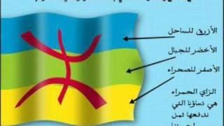 signification de drapeau amazigh