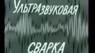 сварка давлением  (учебный фильм)