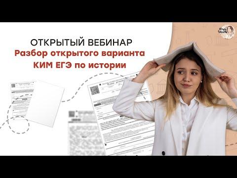 Разбор открытого варианта КИМ по истории   ЕГЭ История   Эля Смит