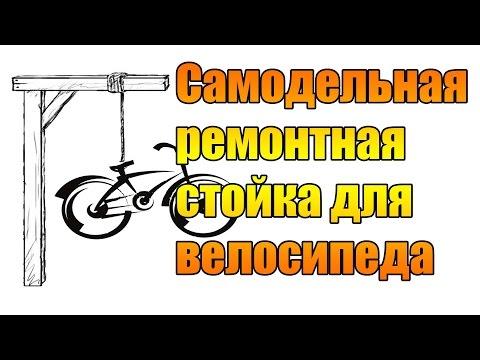 Самодельная ремонтная стойка для велосипеда.