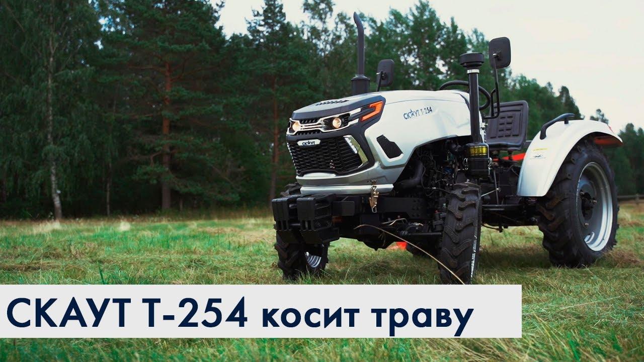 Трактор СКАУТ T-254 косит сено