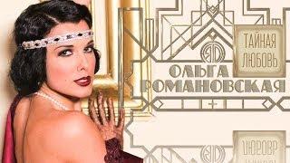Ольга Романовская - Тайная любовь (анонс клипа)