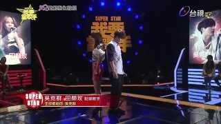 《我要當歌手》田顏玫+吳克群( 全部都給你 )片段