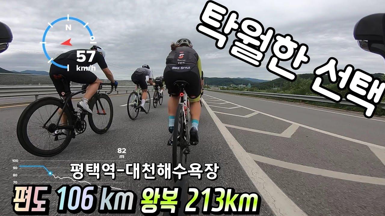 평택역-대천해수욕장 왔던길다시가는거아니야ㅋㅋ [왕복213km,편도106km 코스good~]