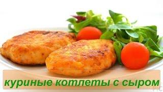 Как приготовить куриные котлеты с сыром Вкусно и Просто