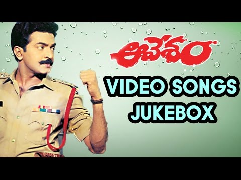 Aavesham Telugu Movie Video Songs Jukebox || Rajashekar, Madhubala, Nagma