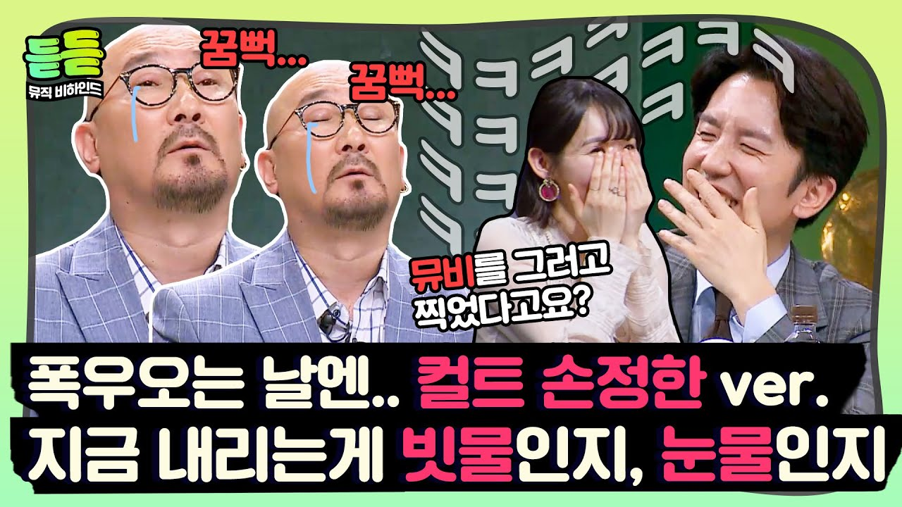 [듣듣] 머리카락이 있었으면 방향 조절이라도 할텐데.. 컬트 손정한의 삭발 후 뮤비 촬영 水난기🤣 ♬|슈가맨3|JTBC 180325 방송 | JTBC 210325 방송