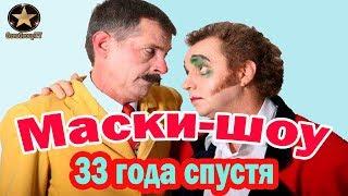 Актеры 'МАСКИ-ШОУ' 33 года СПУСТЯ