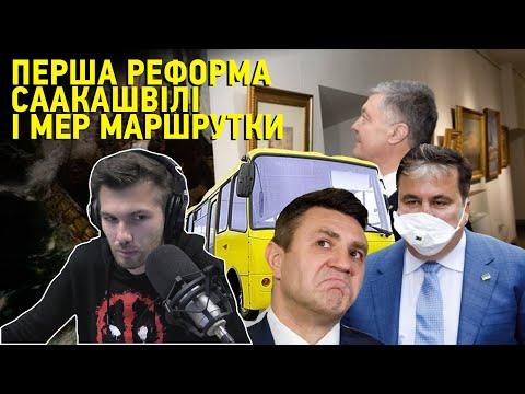Мер маршрутки Тищенко і перша реформа Саакашвілі
