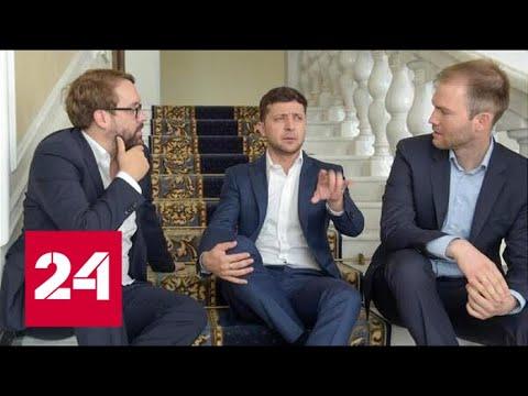 Зеленский придумал, что скажет Путину при первой встрече. 60 минут от 18.06.19
