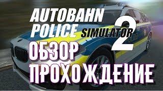 Autobahn Police Simulator 2 Обзор прохождение на Русском