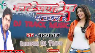 Full Bhojpuri Song_Dj Track Music / काटे जगहे प मचछर रे /Aalam Raj _ Kate Jagahe P Machhar Re