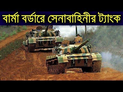 PROVED: Bangladesh Army Deployed New Tanks in Bandarban