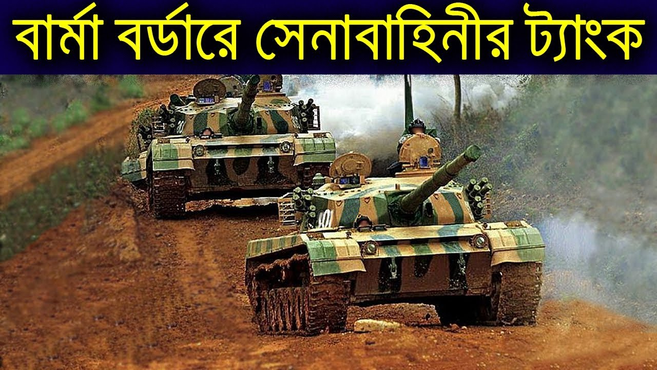 e53aeed15111 PROVED  Bangladesh Army Deployed New Tanks in Bandarban - YouTube