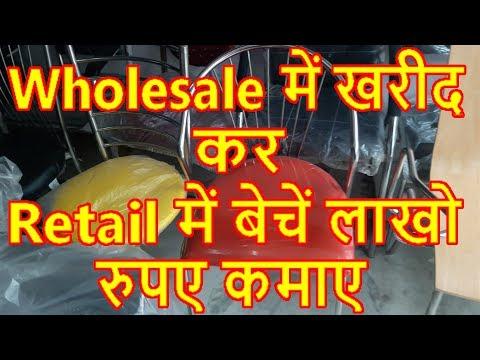 Wholesale Furniture Bazar