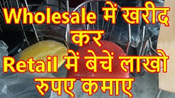 Wholesale Furniture Bazar | Start Business In Low Investment | Multani Dhandha Furniture Bazar..